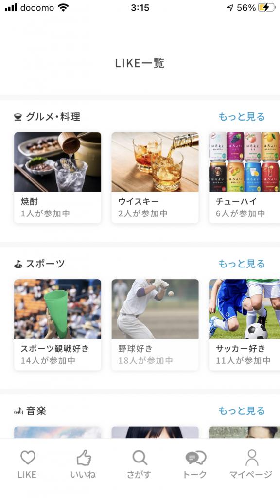 Like(趣味カード)