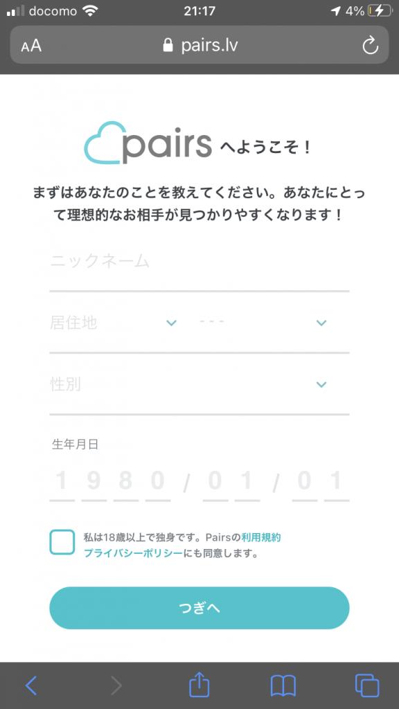 ニックネーム・生年月日・性別・居住地の入力画面