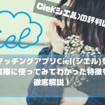 Ciel評判 アイキャッチ