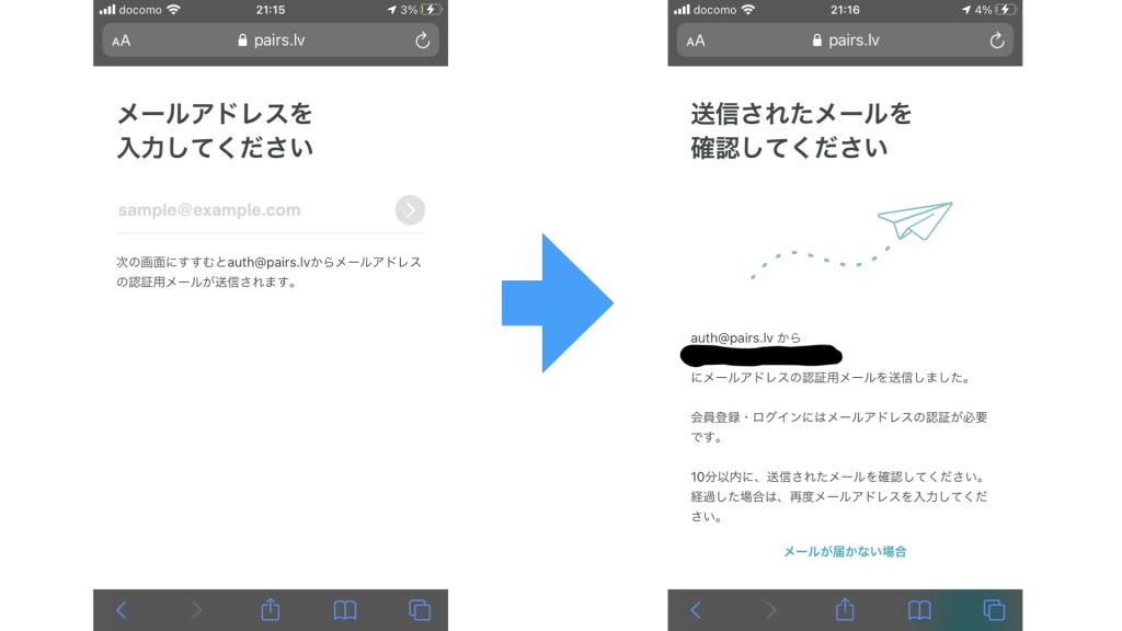 メールアドレス入力画面と送信画面