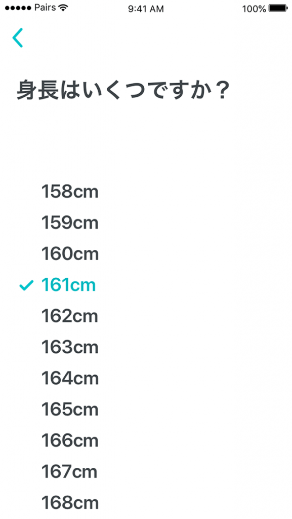 身長の選択画面